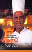 Gallkissa Hotalaye Pablis Silvage Sri Lankawe Ewum Pihum