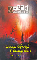 Sansararanye Dadayakkaraya