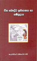 Cheena Baudda Ithihasaya Ha Sampradaya