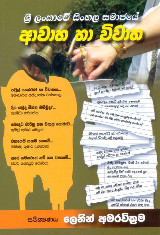 Sri Lankave Sinhala Samajaye Avaha Ha Vivaha