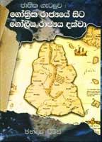 Jathika Gataluwa (With free Appendix)